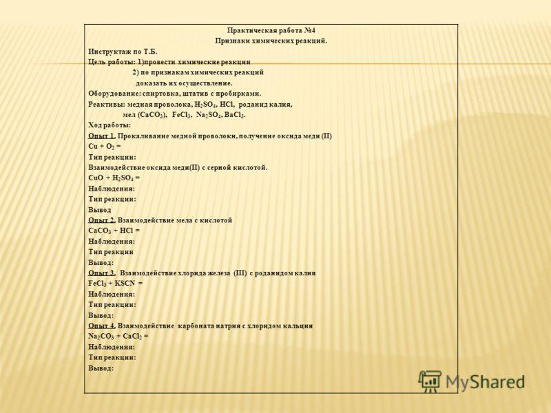 Практическая работа 4 Признаки химических реакций. Инструктаж по Т.Б. Цель работы: 1)провести химические реакции 2) по признакам химических реакций доказать их осуществление. Оборудование: спиртовка, штатив с пробирками. Реактивы: медная проволока, H