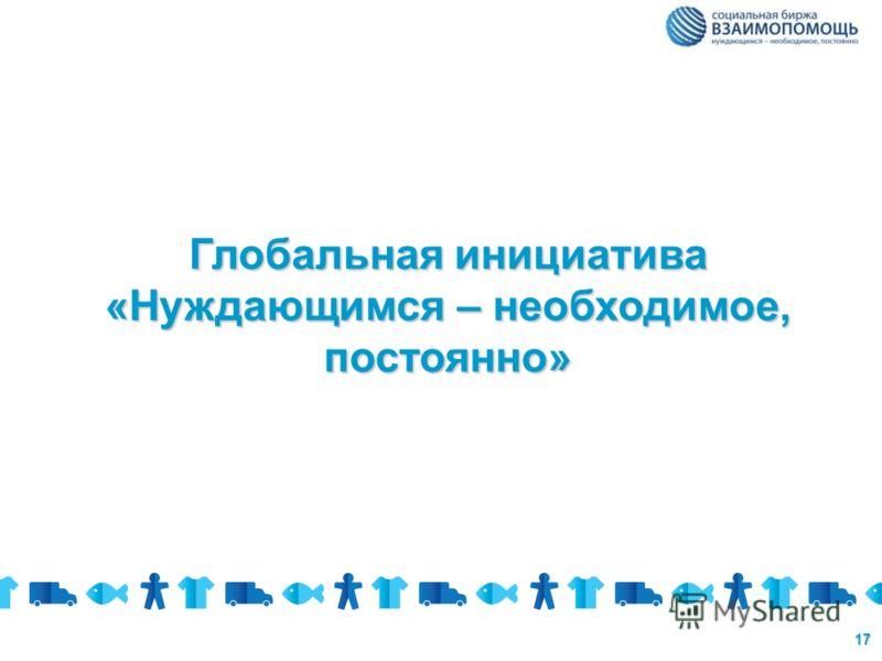 17171717 Глобальная инициатива «Нуждающимся – необходимое, постоянно»