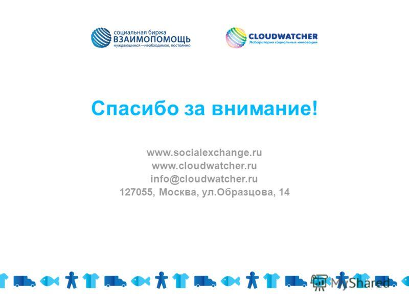 Спасибо за внимание! www.socialexchange.ru www.cloudwatcher.ru info@cloudwatcher.ru 127055, Москва, ул.Образцова, 14