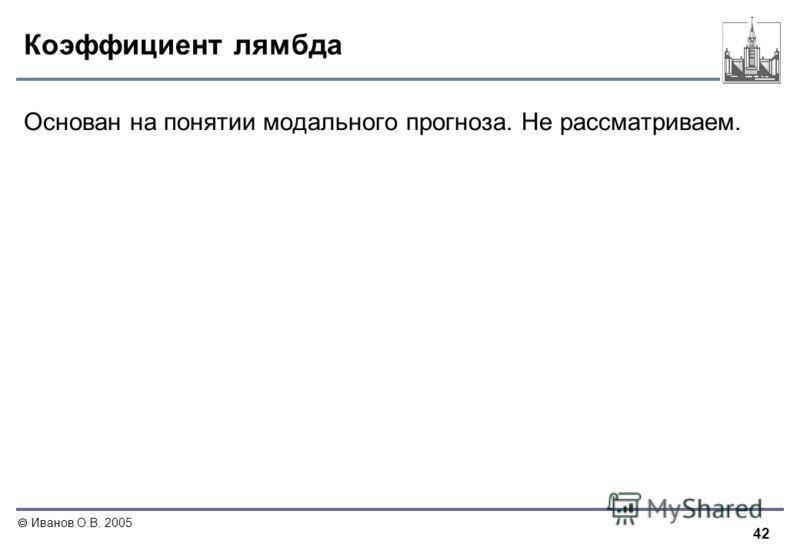 42 Иванов О.В. 2005 Коэффициент лямбда Основан на понятии модального прогноза. Не рассматриваем.