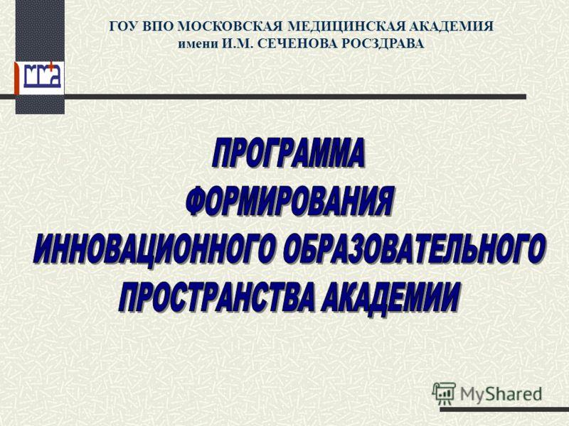 ГОУ ВПО МОСКОВСКАЯ МЕДИЦИНСКАЯ АКАДЕМИЯ имени И.М. СЕЧЕНОВА РОСЗДРАВА