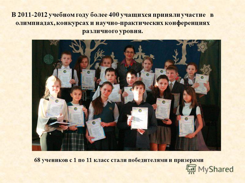 В 2011-2012 учебном году более 400 учащихся приняли участие в олимпиадах, конкурсах и научно-практических конференциях различного уровня. 68 учеников с 1 по 11 класс стали победителями и призерами