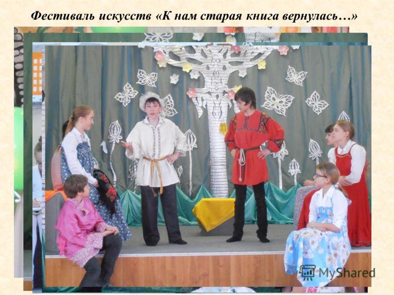 Фестиваль искусств «К нам старая книга вернулась…»