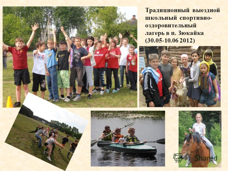 Традиционный выездной школьный спортивно- оздоровительный лагерь в п. Зюкайка (30.05-10.06 2012)