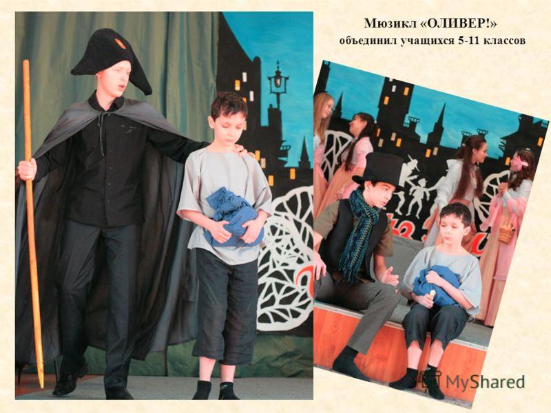 Мюзикл «ОЛИВЕР!» объединил учащихся 5-11 классов