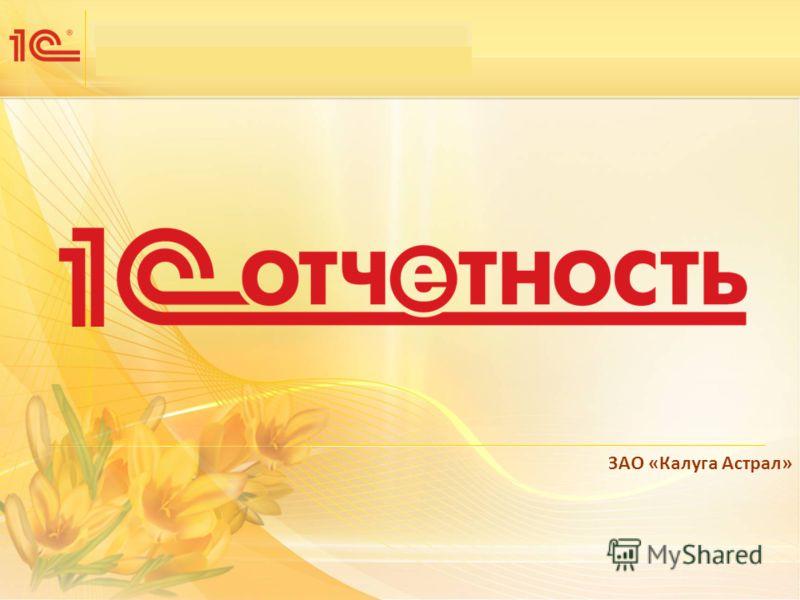 Наименование мероприятия Время и место проведения мероприятия ЗАО «Калуга Астрал»