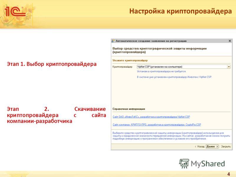 4 Настройка криптопровайдера Этап 1. Выбор криптопровайдера Этап 2. Скачивание криптопровайдера с сайта компании-разработчика