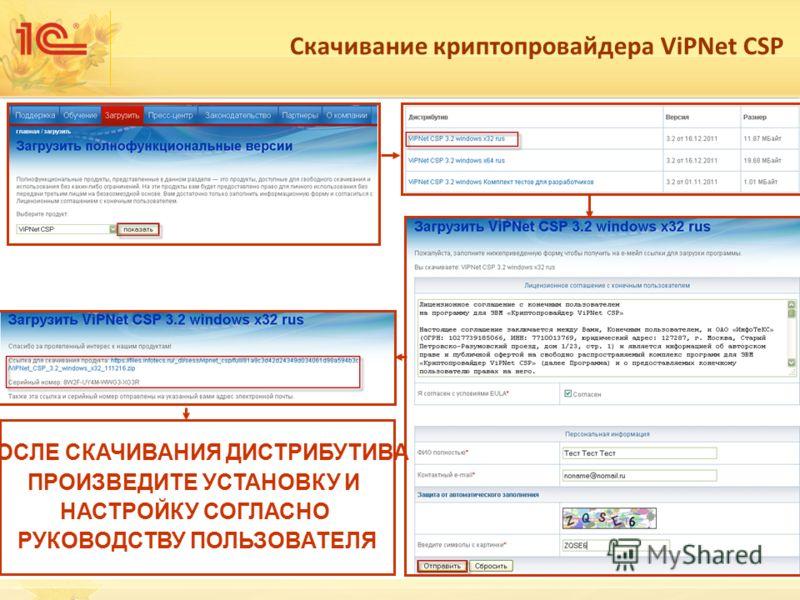 Скачивание криптопровайдера ViPNet CSP ПОСЛЕ СКАЧИВАНИЯ ДИСТРИБУТИВА ПРОИЗВЕДИТЕ УСТАНОВКУ И НАСТРОЙКУ СОГЛАСНО РУКОВОДСТВУ ПОЛЬЗОВАТЕЛЯ