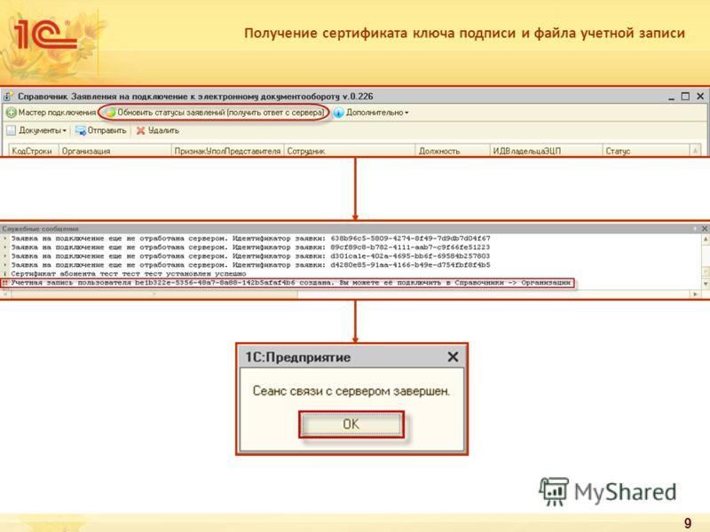 9 Получение сертификата ключа подписи и файла учетной записи