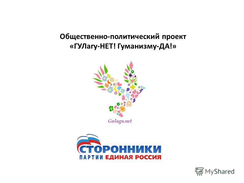 Общественно-политический проект «ГУЛагу-НЕТ! Гуманизму-ДА!»