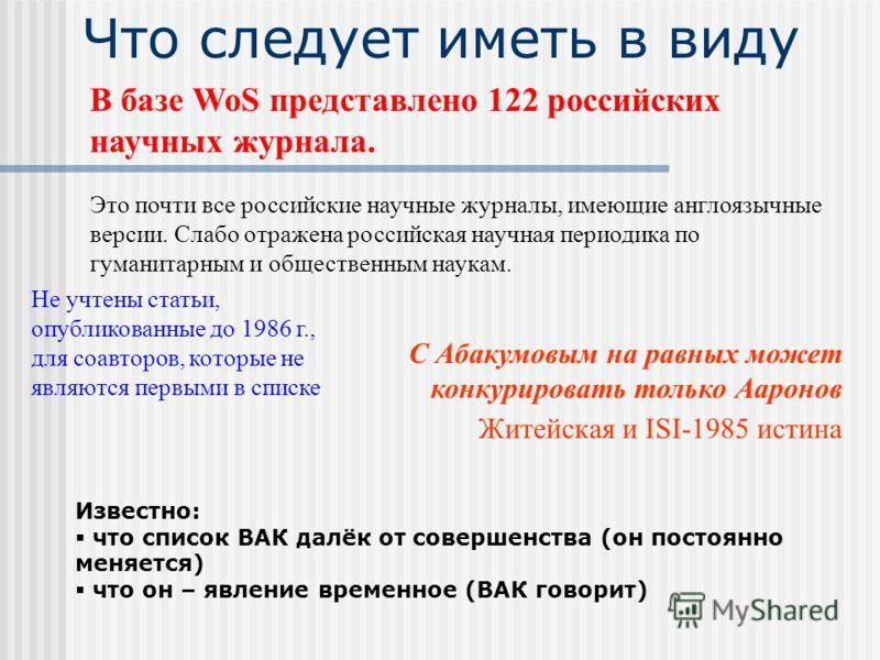 Что следует иметь в виду В базе WoS представлено 122 российских научных журнала. Это почти все российские научные журналы, имеющие англоязычные версии. Слабо отражена российская научная периодика по гуманитарным и общественным наукам. Не учтены стать