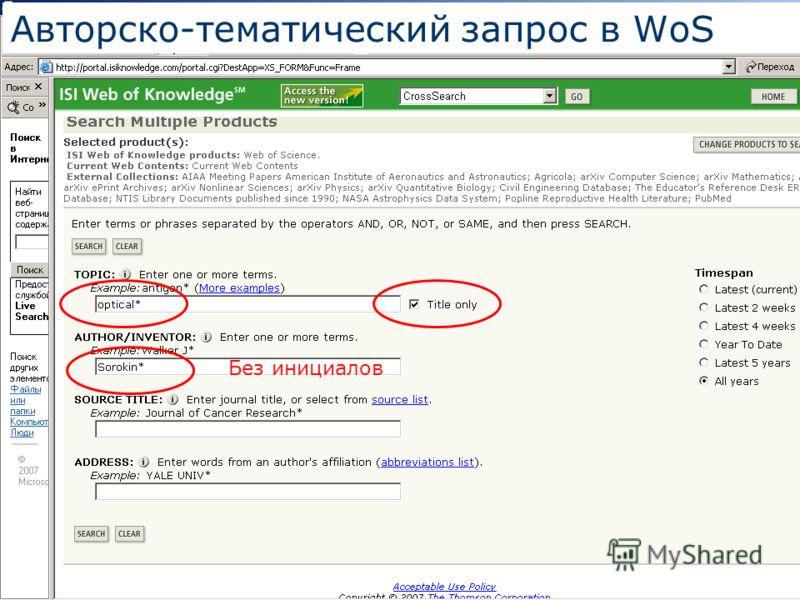 Авторско-тематический запрос в WoS Без инициалов