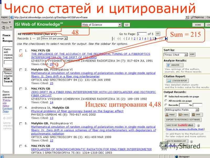 Число статей и цитирований 48 Sum = 215 Индекс цитирования 4,48 29