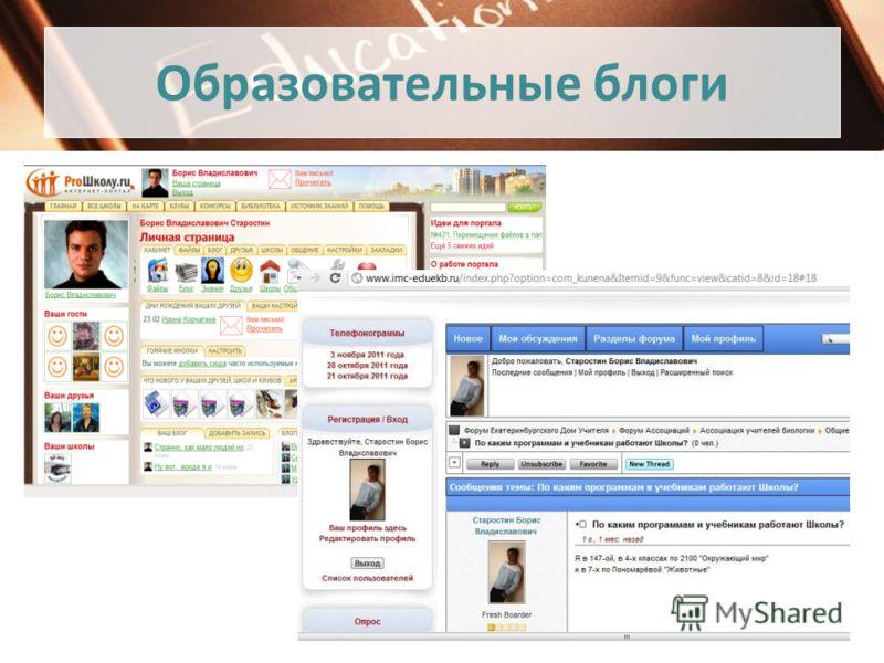 Образовательные блоги