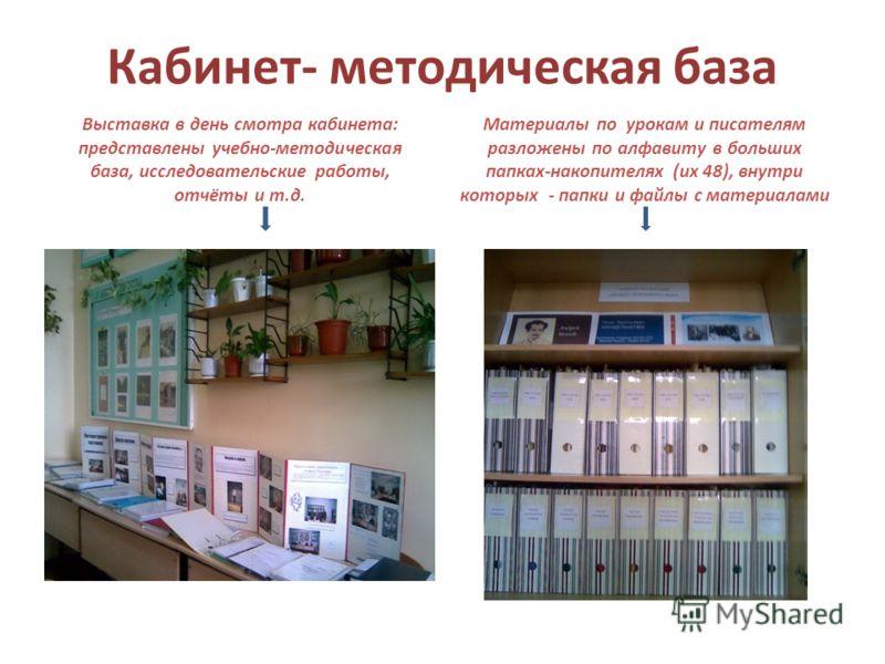 Кабинет- методическая база Выставка в день смотра кабинета: представлены учебно-методическая база, исследовательские работы, отчёты и т.д. Материалы по урокам и писателям разложены по алфавиту в больших папках-накопителях (их 48), внутри которых - па