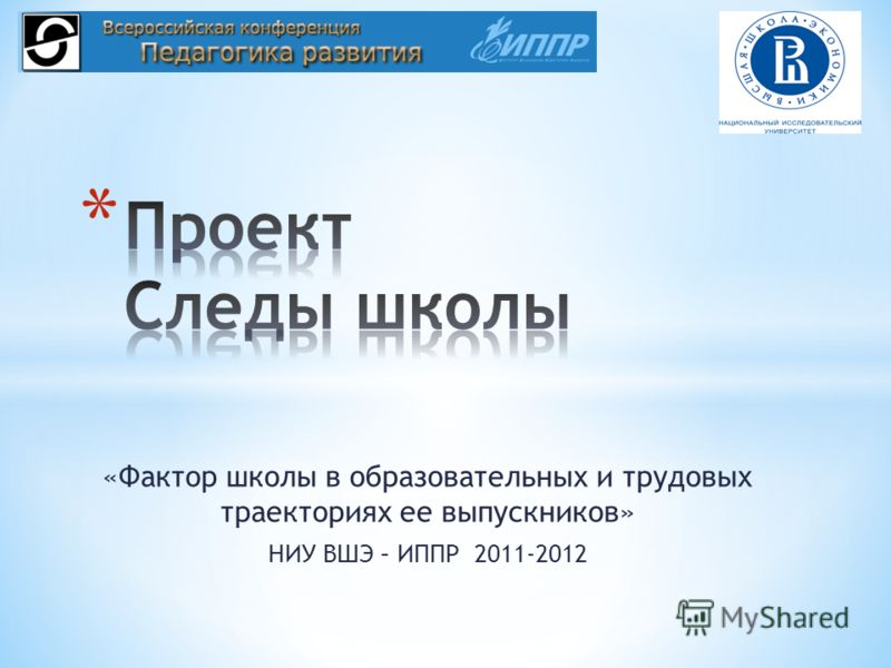 «Фактор школы в образовательных и трудовых траекториях ее выпускников» НИУ ВШЭ – ИППР 2011-2012