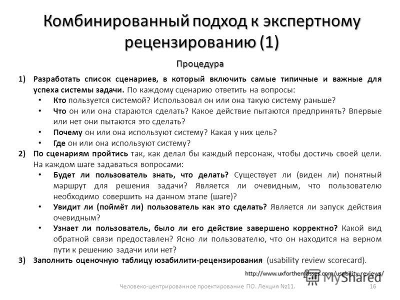 Человеко-центрированное проектирование ПО. Лекция 11.16 Комбинированный подход к экспертному рецензированию (1) Процедура 1)Разработать список сценари