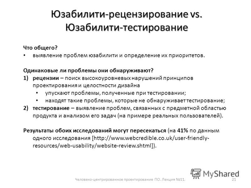 Человеко-центрированное проектирование ПО. Лекция 11.21 Юзабилити-рецензирование vs. Юзабилити-тестирование Что общего? выявление проблем юзабилити и