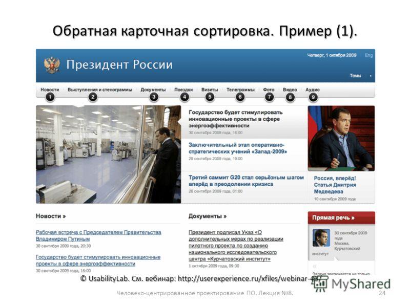 Обратная карточная сортировка. Пример (1). Человеко-центрированное проектирование ПО. Лекция 8.24 © UsabilityLab. См. вебинар: http://userexperience.ru/xfiles/webinar-43/