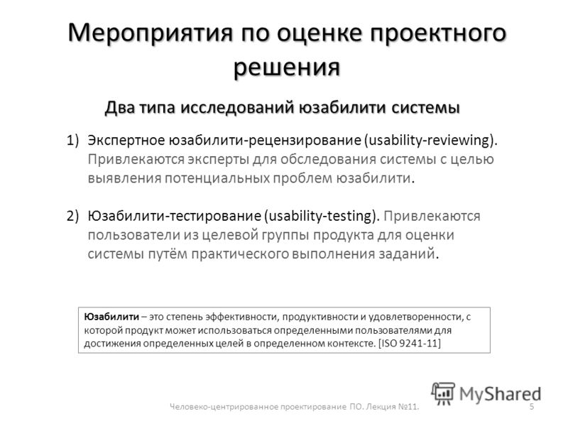 Человеко-центрированное проектирование ПО. Лекция 11.5 Мероприятия по оценке проектного решения 1)Экспертное юзабилити-рецензирование (usability-reviewing). Привлекаются эксперты для обследования системы с целью выявления потенциальных проблем юзабил