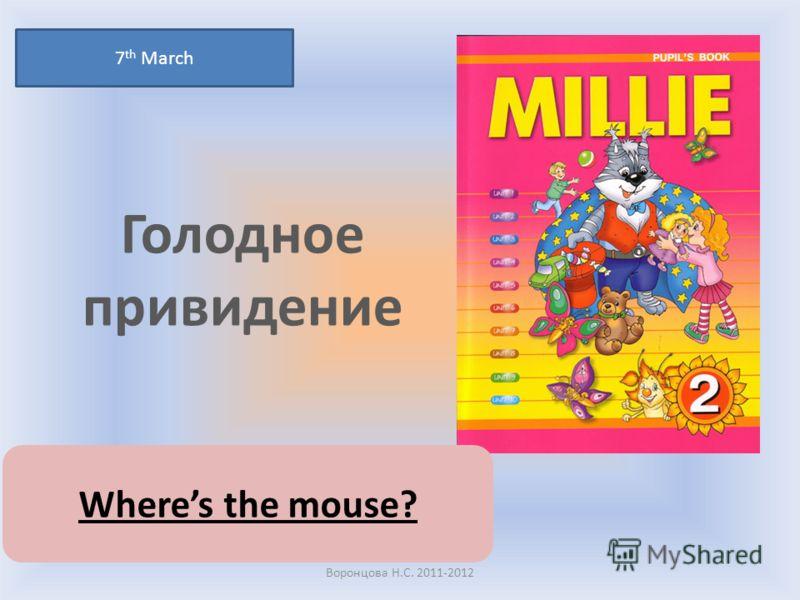 Голодное привидение 7 th March Воронцова Н.С. 2011-2012 Wheres the mouse?