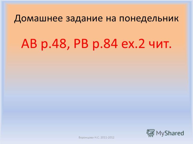 Домашнее задание на понедельник AB p.48, PB p.84 ex.2 чит. Воронцова Н.С. 2011-2012