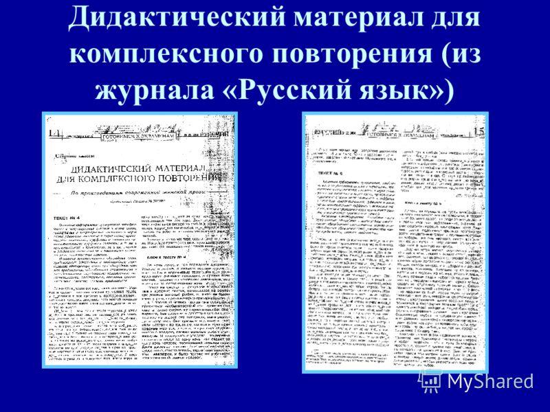 Дидактический материал для комплексного повторения (из журнала «Русский язык»)