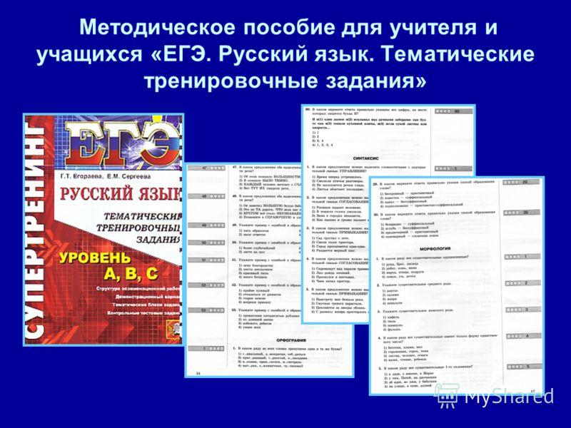 Методическое пособие для учителя и учащихся «ЕГЭ. Русский язык. Тематические тренировочные задания»