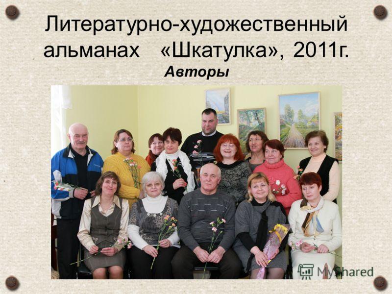 Литературно-художественный альманах «Шкатулка», 2011г. Авторы