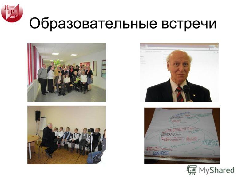Образовательные встречи