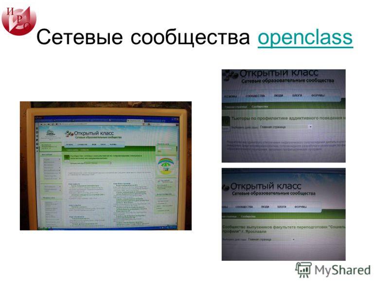 Сетевые сообщества openclassopenclass