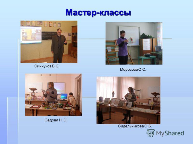 Мастер-классы Синчуков В.С. Морозова О.С. Седова Н. С. Сидельникова О.Б.