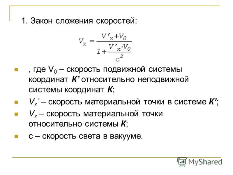 1. Закон сложения скоростей:, где V 0 – скорость подвижной системы координат К относительно неподвижной системы координат К; V x – скорость материальной точки в системе К; V x – скорость материальной точки относительно системы К; с – скорость света в