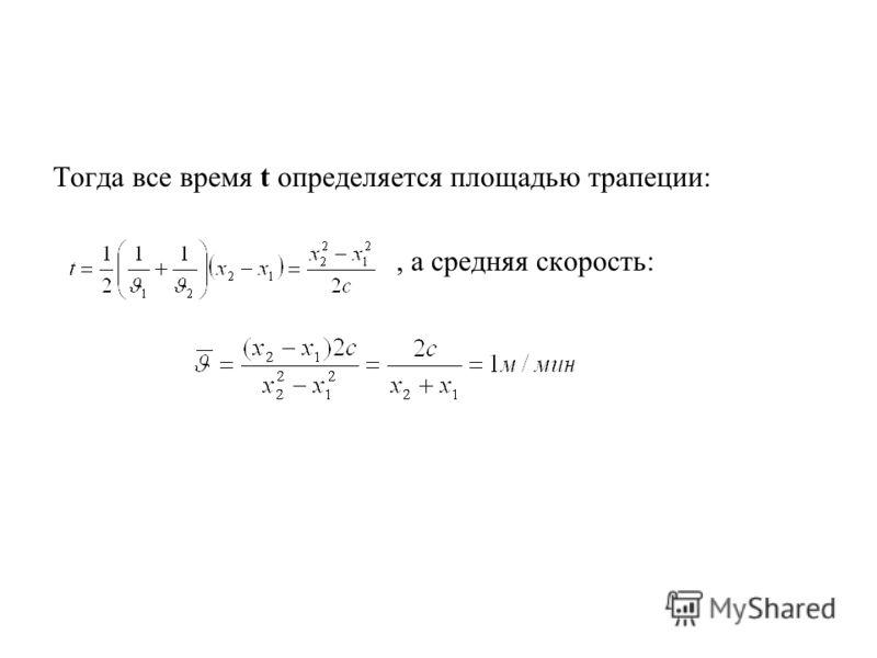 Тогда все время t определяется площадью трапеции:, а средняя скорость: