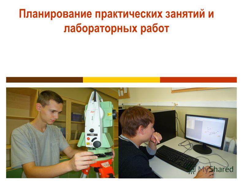 Планирование практических занятий и лабораторных работ