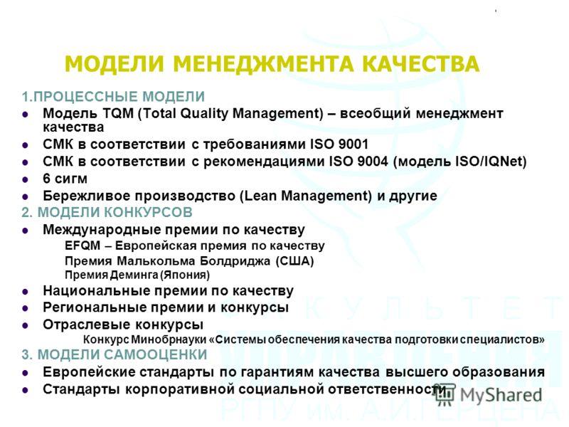 МОДЕЛИ МЕНЕДЖМЕНТА КАЧЕСТВА 1.ПРОЦЕССНЫЕ МОДЕЛИ Модель TQM (Total Quality Management) – всеобщий менеджмент качества СМК в соответствии с требованиями ISO 9001 СМК в соответствии с рекомендациями ISO 9004 (модель ISO/IQNet) 6 сигм Бережливое производ
