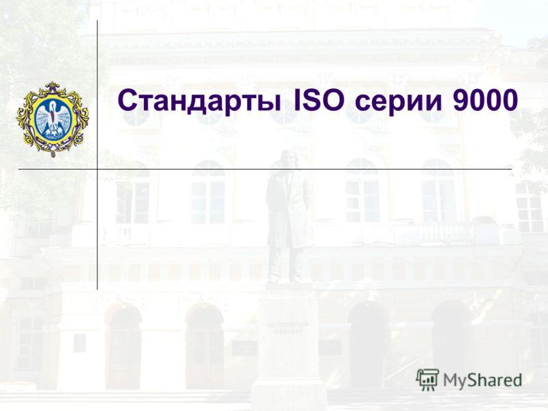 Стандарты ISO серии 9000