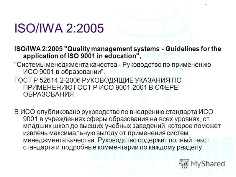 ISO/IWA 2:2005 ISO/IWA 2:2005