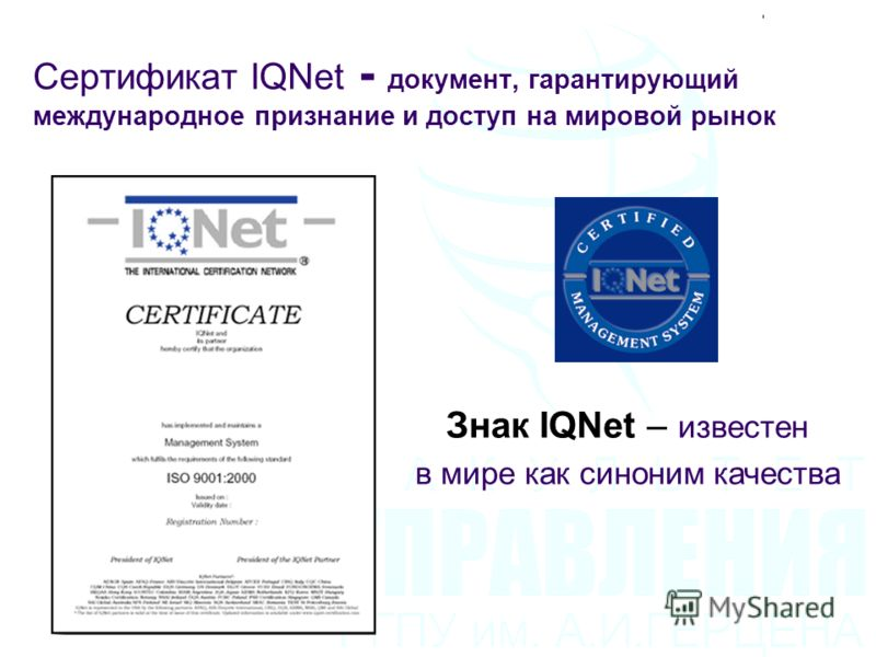 Сертификат IQNet - документ, гарантирующий международное признание и доступ на мировой рынок Знак IQNet – известен в мире как синоним качества
