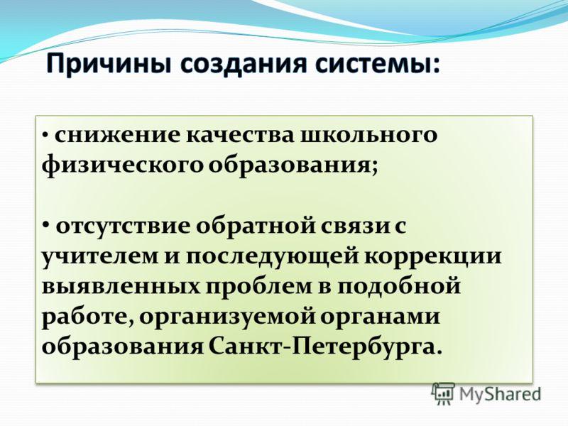 снижение качества школьного физического образования; отсутствие обратной связи с учителем и последующей коррекции выявленных проблем в подобной работе, организуемой органами образования Санкт-Петербурга. снижение качества школьного физического образо
