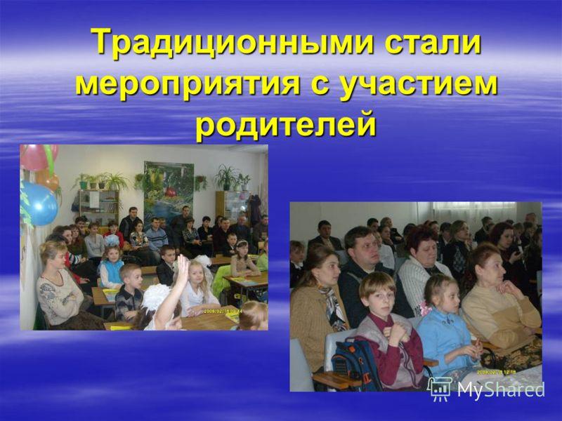 Традиционными стали мероприятия с участием родителей