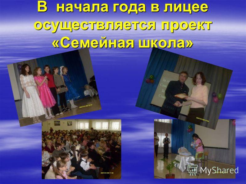 В начала года в лицее осуществляется проект «Семейная школа»