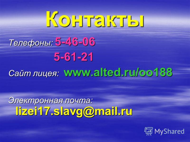 Контакты Телефоны: 5-46-06 5-61-21 5-61-21 Сайт лицея: www.alted.ru/oo188 Электронная почта: lizei17.slavg@mail.ru