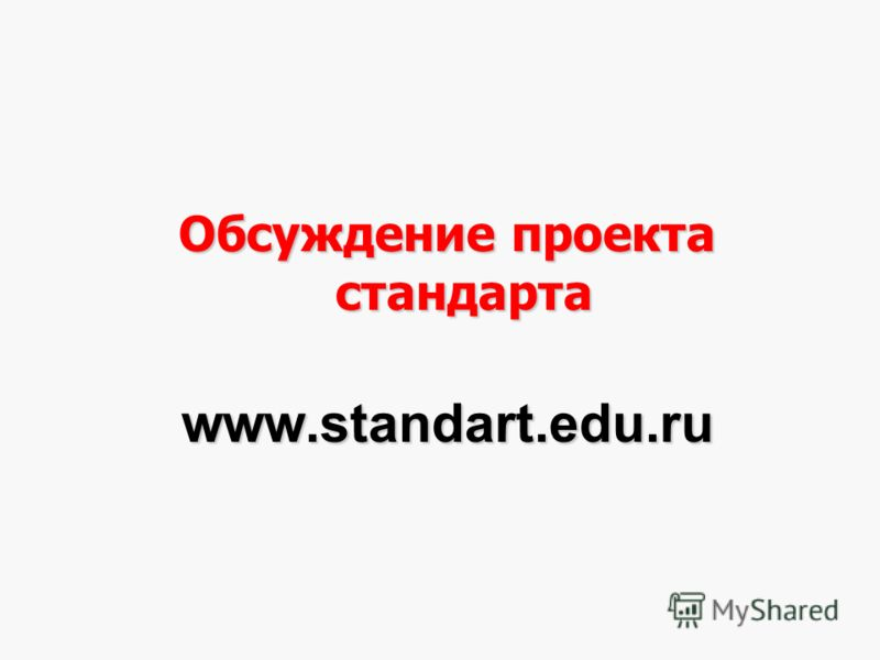 Обсуждение проекта стандарта www.standart.edu.ru 55