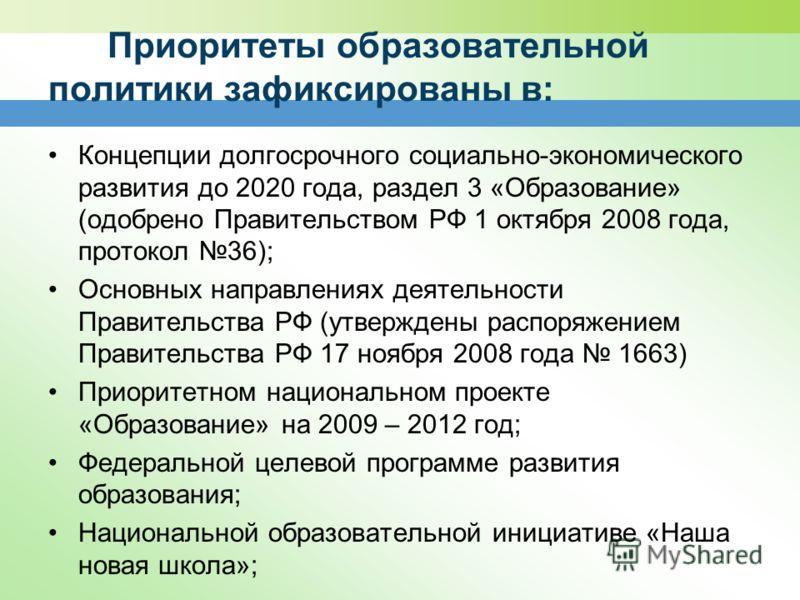Приоритеты образовательной политики зафиксированы в: Концепции долгосрочного социально-экономического развития до 2020 года, раздел 3 «Образование» (одобрено Правительством РФ 1 октября 2008 года, протокол 36); Основных направлениях деятельности Прав