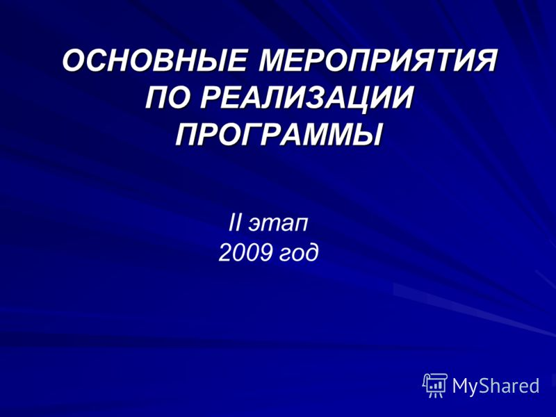 ОСНОВНЫЕ МЕРОПРИЯТИЯ ПО РЕАЛИЗАЦИИ ПРОГРАММЫ II этап 2009 год