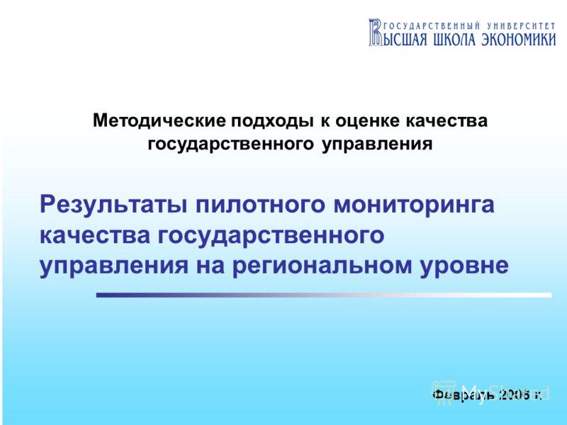 Результаты пилотного мониторинга качества государственного управления на региональном уровне Февраль 2006 г. Методические подходы к оценке качества государственного управления