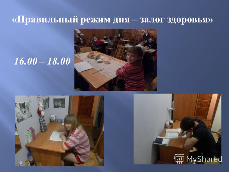 16.00 – 18.00 «Правильный режим дня – залог здоровья»