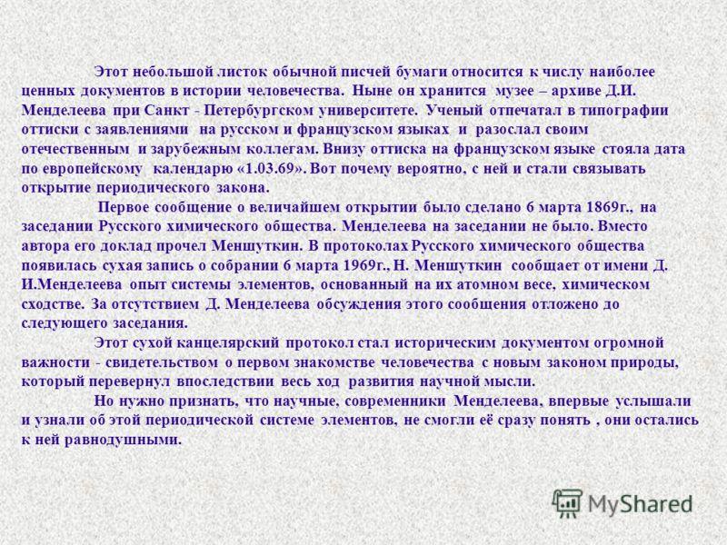 Этот небольшой листок обычной писчей бумаги относится к числу наиболее ценных документов в истории человечества. Ныне он хранится музее – архиве Д.И. Менделеева при Санкт - Петербургском университете. Ученый отпечатал в типографии оттиски с заявления