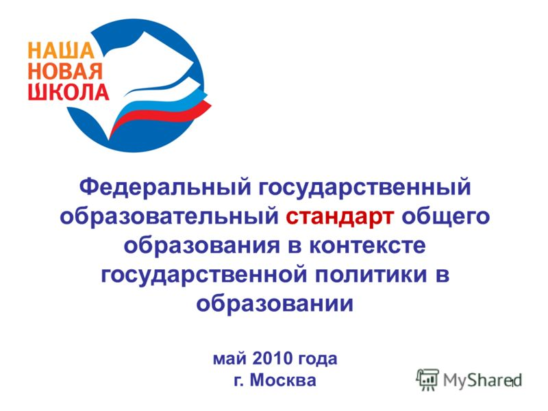 1 Федеральный государственный образовательный стандарт общего образования в контексте государственной политики в образовании май 2010 года г. Москва